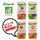 100 ★ review total number breakthroughs that it is simple even if I mix it with vegetables and a juicer when I make a green smoothie, and are convenient four kinds of ビタモント (Vitamont) trial set existence machine JAS organic apple, grapefruit, orange, mixture [and I write a review after arrival free shipping]!