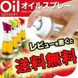 【送料無料】オイルスプレー200mlオイルスプレー 油さし 調味料ボトルキッチン ノンフライヤー【OFS】【RCP】
