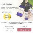 ノーベル賞受賞のEGFが標準濃度の10倍!高濃度原液専門店 ...