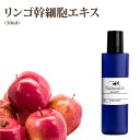 リンゴ幹細胞エキス(30ml)