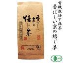 有機認証 京の香ばしい焙じ茶 120g /有機栽培 オーガニック 無農薬 日本茶 緑茶 宇治茶/