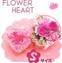 フラワーハート Flower Heart Sサイズ【バレンタイン】ホワイトデー【楽ギフ_包装】【楽ギフ_メッセ入力】【鮮度保持剤】【送料無料】【楽ギフ_ メッセージカード】【RCP】02P01Oct16