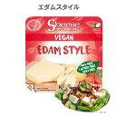 【あす楽】エダムスタイルブロック 200g ビーガンチーズ 特定27品目不使用 アレルゲン アレルギー 乳アレルギー Vegan グルテンフリー 輸入 自然食品 ビーガン ソイフリー マーガリン代替品・・・