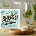 楽天サステナブル健康館ナチュラルEブルーフレンチ スタイル BLUE FRENCH STYLE 200gブロック sheese ビーガンチーズ 乳製品 不使用チーズ ヴィーガンチーズ Vegan cheese クール便