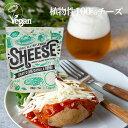 シュレッド モッツアレラ シーズ 200g Mozzarella Grated Sheese ビーガンチーズ 乳製品不使用 植物性チーズ グルテンフリー ヴィーガンチーズ アレルギー特定 28品目 不・・・