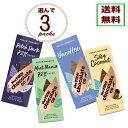 オーガニックローチョコレート 選んで3個パック 低GI 低糖質 48度C以下の低温加工 栄養成分 ルクマ使用 ローチョコレート スーパーフード オーガニック 有機JAS認証 砂糖不使用 乳製品無し ギルドフリー 送料無料 メール便