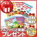 【送料無料】 Super Simple Songs CD全6...