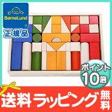 【】 ボーネルンド (BorneLund) オリジナル積み木(つみき) カラー 木のおもちゃ/知育玩具/つみき/積木/出産祝い【楽ギフ包装選択】【あす楽対応】【】【ナチュラルリビング】