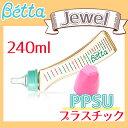 Betta ドクターベッタ 哺乳びん ジュエルS2M-2 240ml (プラスチック PPSU製)【あす楽対応】【ナチュラルリビング】