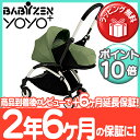 【正規代理店保証1年】 BABY ZEN YOYO+ ベビーゼン ヨーヨープラス 0+&6+ ゼロプラス