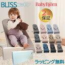 日本ベビービョルン正規品2年保証 ベビービョルン (BabyBjorn) バウンサー Bliss ブリス コットンタイプ