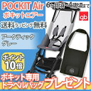 ポキット エアー【ポキット gb POCKIT air】【ポ...