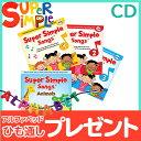 【送料無料】 Super Simple Songs1.2.3+Animals CDセット(スーパー・シンプル・ソングス) 知育教材 英語 CD【あす楽対応】【ナチュラルリビング】