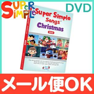 スーパー・シンプル・ソングス クリスマス