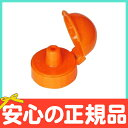 【ポイントさらに5倍】【定形外郵便可】 Juicy Cap ジューシーキャップ オレンジ ペットボトル用キャップ【あす楽対応】【ナチュラルリビング】