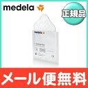 【ポイントもれなく18倍】メデラ ハイドロジェルパッド (4枚入) 授乳ケア 乳頭ケア【あす楽対応】【ナチュラルリビング】