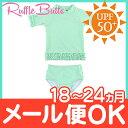 【ポイントもれなく18倍】Ruffle Butts ラッフルバッツ ラッシュガード Mint Seersucker 18ヶ月~2歳 女の子用 UPF50+/水着/紫外線対策/ベビー水着/キッズ水着【あす楽対応】【ナチュラルリビング】