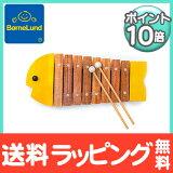 【倍】【ポイント10倍・】 ボーネルンド (BorneLund) さかなシロフォン(イエロー キイロ)木のおもちゃ/木琴/楽器/シロフォン/出産祝い【楽ギフ包装選択】【あす楽対応】