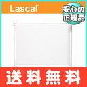 【送料無料】 Lascal (ラスカル) キディガード アシュア (ホワイト) ベビーゲート ティー