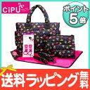 【送料無料】 CiPU マザーズバッグ CT-Bag2.0 ボストン トート ママバッグ 9点セット (スター)【あす楽対応】