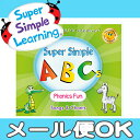 【ポイントもれなく14倍】Super Simple ABCs Phonics Fun CD 知育教材 英語 CD【あす楽対応】【ナチュラルリビング】