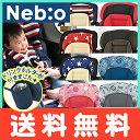 【送料無料】 ジュニアシート Neb:o ネビオ POP PIT ポップピット チャイルドシート 1歳〜【ナチュラルリビング】