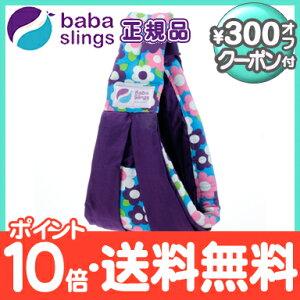 ババスリング ベビースリング ピンクレトロフラワーパープル babaslings