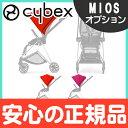 【サイベックス・gb正規販売店】【送料無料】 cybex MIOS サイベックス ミオス キャノピー&ヘッドクッションセット【ナチュラルリビング】