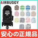 エアバギー 正規店 AirBuggy (エアバギー/エアーバギー) ヘッドサポート 無地/ボーダー【あす楽対応】【ナチュラルリビング】