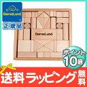 【ポイント10倍・送料無料】 ボーネルンド (BorneLu...