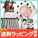 【全商品10倍以上】エスメラルダ 授乳ケープ+ベビー用枕 ギフトセット【ナチュラルリビング】