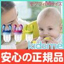 キッズミー(kidsme) モグフィ M 離乳食/おしゃぶり/食育/歯固め【ナチュラルリビング】