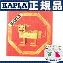 【ポイント14倍以上】KAPLA (カプラ) デザインブック 赤 (6歳位?) 建物と動物【あす楽対