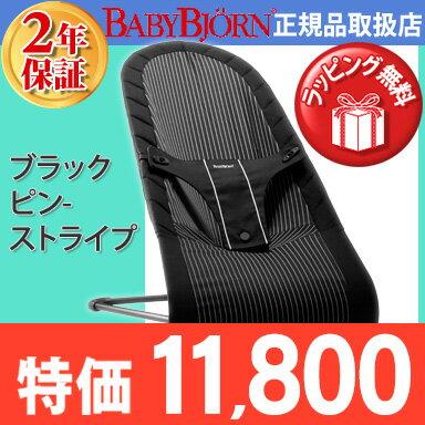 ポイントさらに3倍ベビービョルン正規店日本ベビービョルン正規品2年保証送料無料・あす楽BabyBjo