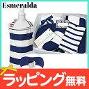 エスメラルダ 授乳ケープ+ベビー用枕 ギフトセット マリンボーダーW【あす楽対応】【ナチュラルリビング】