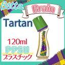 Betta ドクターベッタ 哺乳びん ブレインS3 120ml タータンチェック (プラスチック PPSU製)【あす楽対応】【ナチュラルリビング】