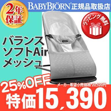 ベビービョルン正規店日本ベビービョルン正規品2年保証送料無料ベビービョルン(BabyBjorn)バウ