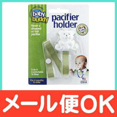 メール便対応BabyBuddyベビーバディMultiClip-singleマルチクリップシングルオリ