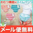 【メール便送料無料】 i play スイムパンツ L (18ヵ月) 水遊び用パンツ 水着【ナチュラルリビング】