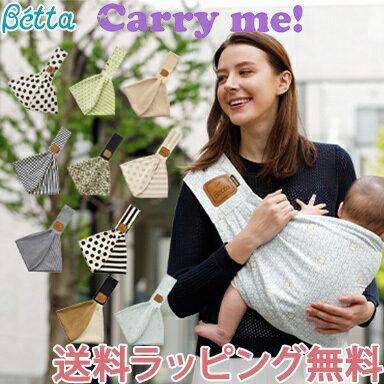 【ポイントさらに3倍】ベッタ (Betta) 新キャリーミー!プラス 抱っこ紐【あす楽対応】【ナチュラルリビング】