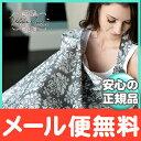Udder Covers アダーカバーズ ナーシングカバー Grace(グレース) 授乳カバー/授乳ケープ/ワイヤー入り【あす楽対応】【ナチュラルリビング】