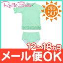 【ポイントもれなく18倍】Ruffle Butts ラッフルバッツ ラッシュガード Mint Seersucker 12ヶ月~18ヶ月 女の子用 UPF50+/水着/紫外線対策/ベビー水着/キッズ水着【あす楽対応】【ナチュラルリビング】