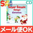 ポイント スーパー・シンプル・ソングス クリスマス