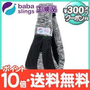 ポイント ババスリング ベビースリング ブラック babaslings
