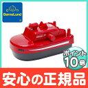 ボーネルンド (BorneLund) アクアプレイ ファイヤーボート 水遊び用乗り物 水遊び おもちゃ【あす楽対応】【ナチュラルリビング】