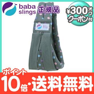 日本勞力士嬰兒吊帶嬰兒吊帶 dotpinkgray