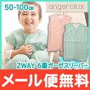 アンジェロラックス (angerolux) 2WAY 6重ガーゼスリーパー 80-100cm【ナチュラルリビング】