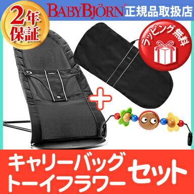 ベビービョルン正規店日本ベビービョルン正規品2年保証送料無料・あす楽BabyBjorn(ベビービョル