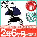 【特別モデル】【正規代理店保証1年】 BABY ZEN YOYO+ ベビーゼン ヨーヨープラス 0+