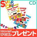 【送料無料】 Super Simple Songs1.2.3 CDセット(スーパー・シンプル・ソングス)知育教材 英語 CD【あす楽対応】【ナチュラルリビング】